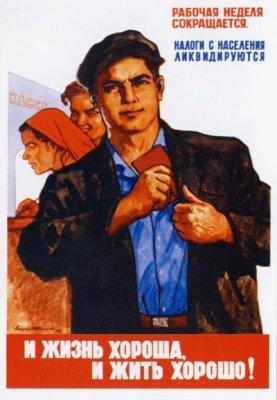Ссср плакат против алкоголизма психология пр лечении алкоголизма