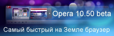 Opera 10.50 для Windows