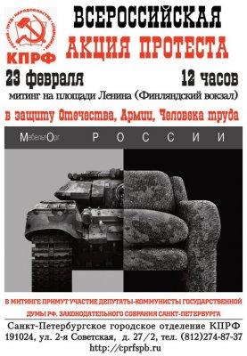 23 февраля протестная волна накроет восемь регионов России, где 14 марта состоятся региональные выборы