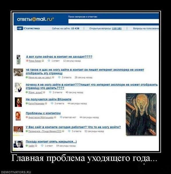 Лучшие демотиваторы за февраль 2013