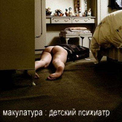 Макулатура - Детский психиатр