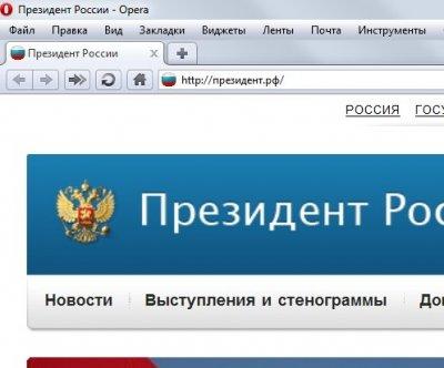 Россия запустила первый в мире кириллический домен первого уровня - .РФ