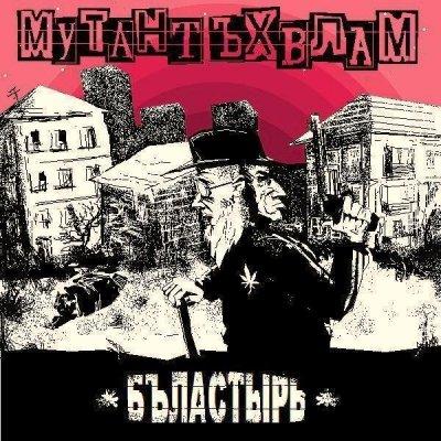 Мутант Ъхвлам - Бъластырь [2010]