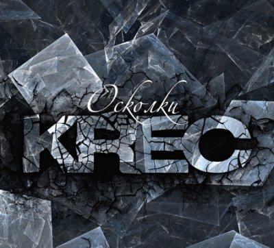 """KREC - """"Осколки"""" (новый альбом, релиз 30.05.2010)"""
