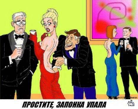 Эротические карикатуры мир новостей
