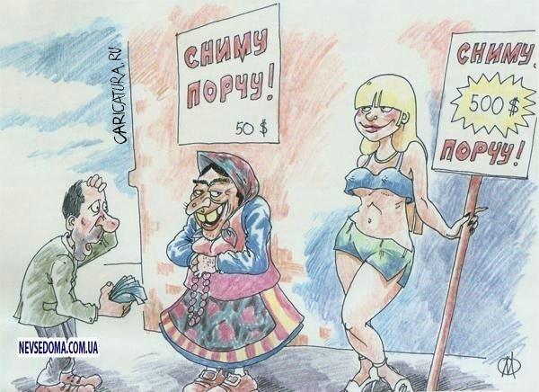 Секс карикатуры - приколы и анекдоты.