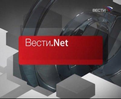 Еженедельная программа Вести.net от 4 сентября 2010 года