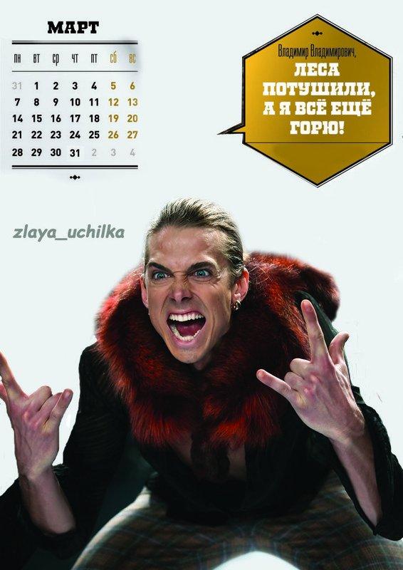 Календарь с поздравлением путина