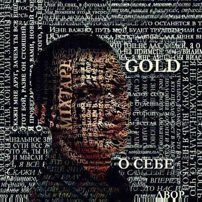 GOLD - О Себе