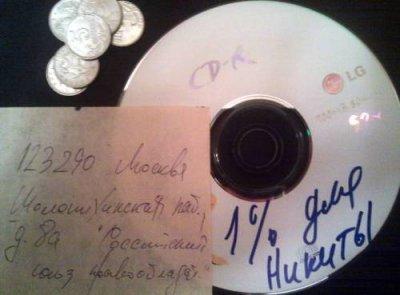 30 копеек для Михалкова
