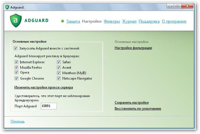 Скачать AdGuard 4.2.2 Антибаннер + Crack.