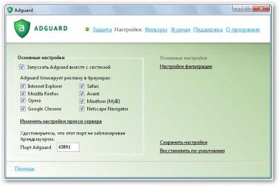 Adguard 4.0.4.0