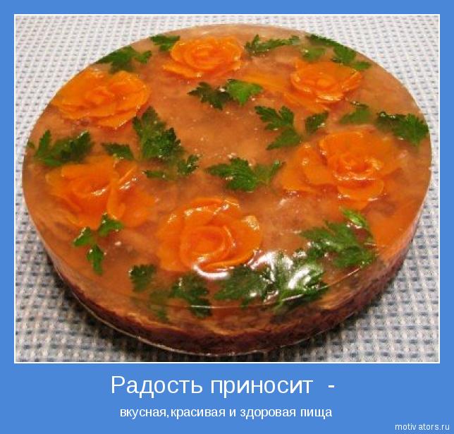 Заливное с желатином рецепт пошагово