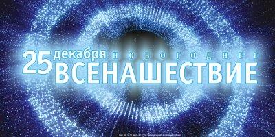 С 1 декабря в Чебоксарах стартует масштабный новогодний проект «Всенашествие»