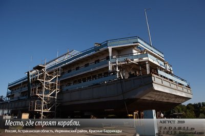 Место, где строят корабли