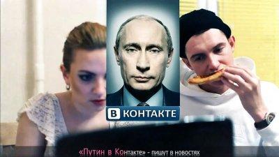 Путин ВКонтакте