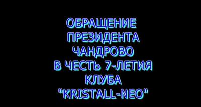 Обращение президента Чандрово на 7летие клуба Кристалл Нео