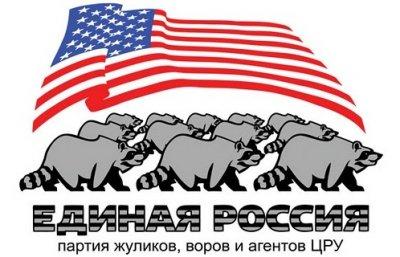 """Под чью дудку пляшет """"Единая Россия"""""""