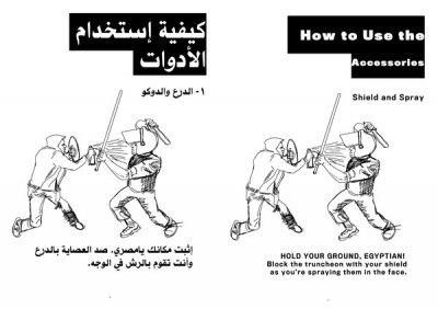 Поваренная книга египетского революционера