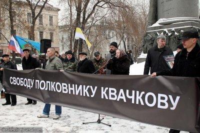 «Квачкову - свободу, власть - русскому народу !»