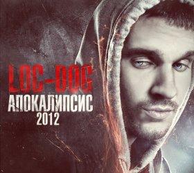 Loc-Dog - Апокалипсис 2012 (2011)