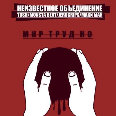 Неизвестное Объединение - Мир. Труд. НО. MIXTAPE 2011 (13.5 Rec)