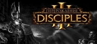 «Перерождение: Disciples III» этой осенью