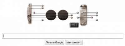 Google не перестаёт удивлять