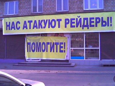 """""""Красный Маяк"""": хроника беспредела"""