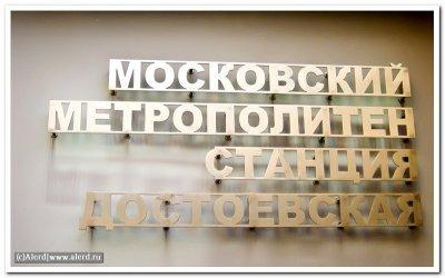 Новые станции метро. Достоевская
