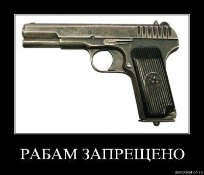 Каждый мужчина обязан вооружаться!