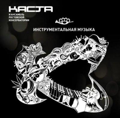 Каста и Ансамбль Ростовской Консерватории - Инструментальная Музыка