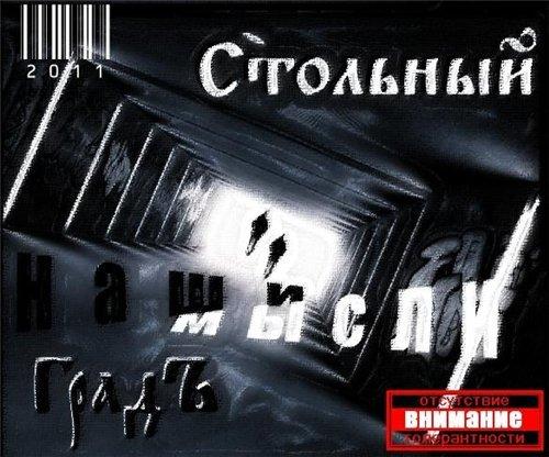Стольный Градъ - Наши Мысли (2011)