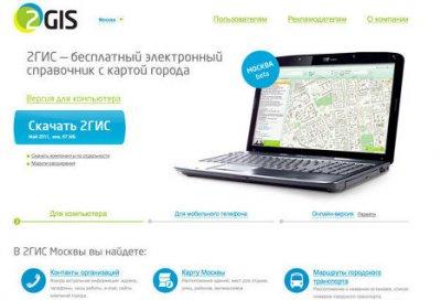 «Убийца» «Яндекс.Карт» приехал покорять Москву