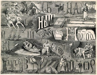 Ребус 1883 года