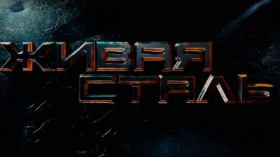 Обзор фильма Живая сталь