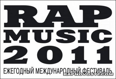 RAP MUSIC 2011