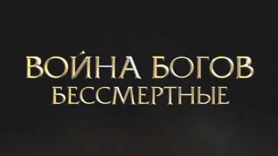 Обзор фильма: Война Богов: Бессмертные