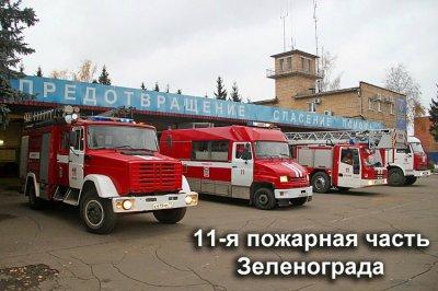 11-я пожарная часть Москвы