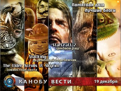 Канобу-вести (19.12.2011)