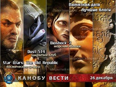Канобу-вести (26.12.2011)