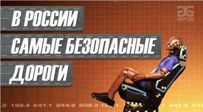 В России самые безопасные дороги ...