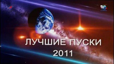 Космические старты 2011 года