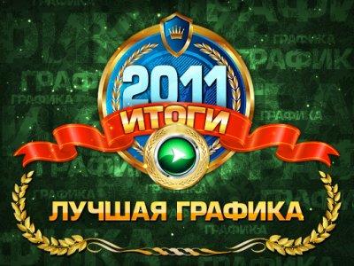 Итоги-2011. Лучшая графика