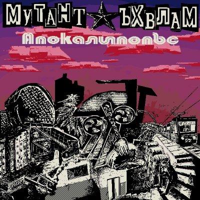 Мутант Ъхвлам -  Апокалипопъс [2012]