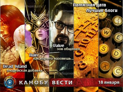 Канобу-вести (18.01.2012)