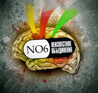 Неизвестное Объединение - N.O.6