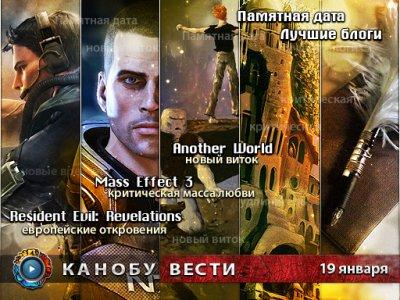Канобу-вести (19.01.2012)