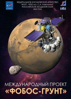 Руководитель Роскосмоса назвал основные версии аварии «Фобос-Грунта»