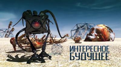 Интересное будущее: Конструктор для создания робота!